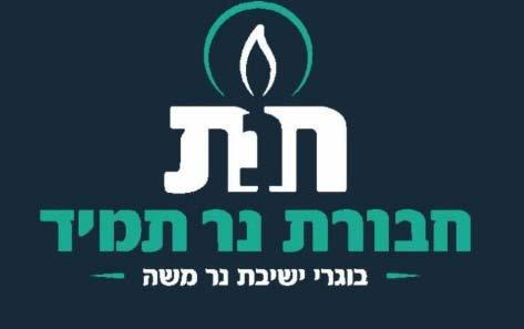 Cardknox - Yeshivas Ner Moshe Fundraising