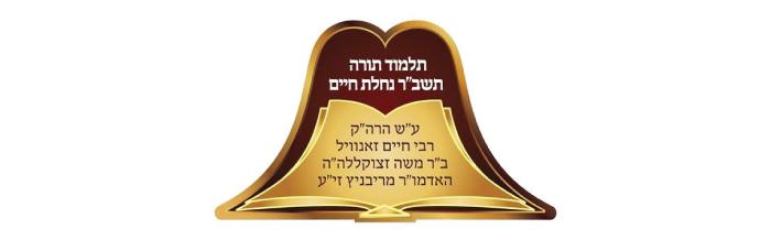 Cardknox - Cong Tashbar Nachlas Chaim Ribnitz