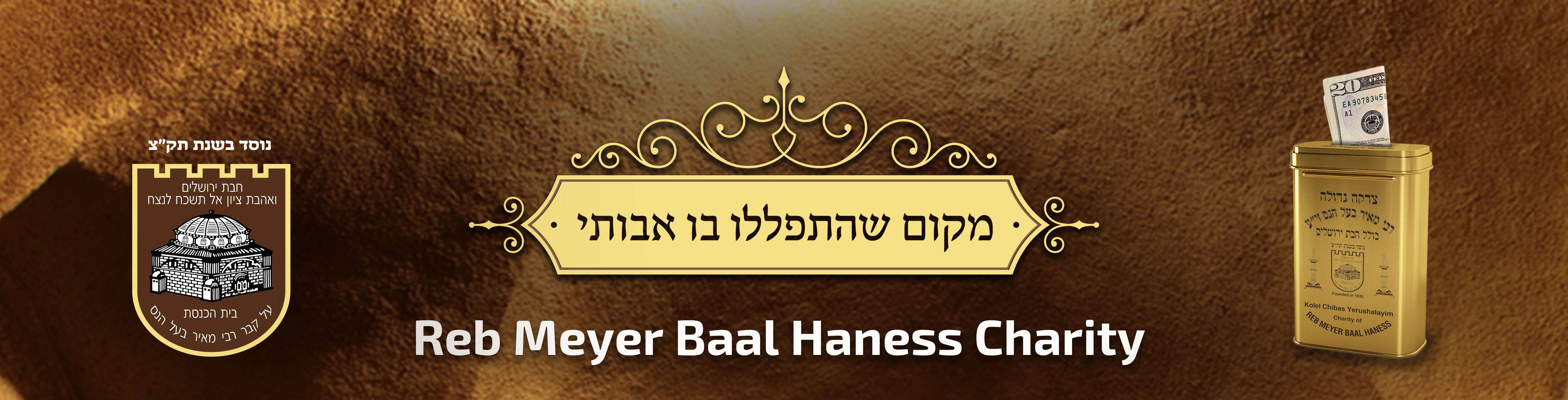 Cardknox - Kolel Chibas Jerusalem Rabbi Meyer Baal Haness